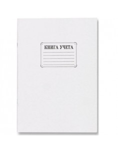 Книга канцелярская 96л кл А4 об/обл униколор с вензелем ТО96ККВ-А4 579757