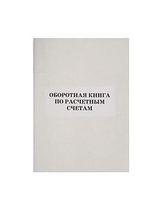 Книга оборотная по расчетному счету