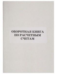 Оборотная книга по расчетным счетам