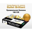 Ballet Brilliant: премиум бумага класса А+, А4, 80 г/м2, 500л