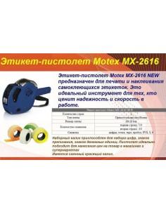 Этикет-пистолет Motex MX-2616NEW