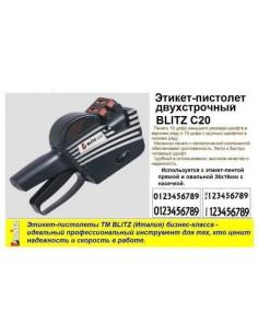 Этикет-пистолет двухстрочный Blitz C20