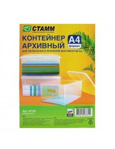 СТАММ Контейнер архивный для переноски и хранения документов А4, прозрачный