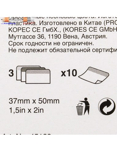 Закладки Kores 37x50
